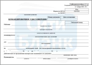 Как заполнить командировочное удостоверение образец казахстан