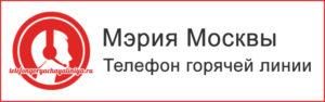 Мэрия москвы горячая линия 7777777