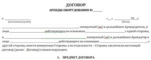 Договор аренды медицинского оборудования