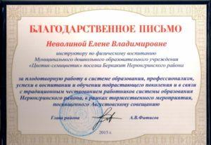 Письмо директору с просьбой вынести благодарность тренеру за проведенные сборы