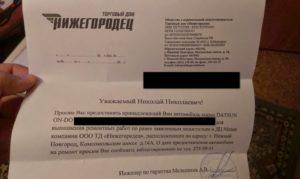 Письмо о замене товара на другой