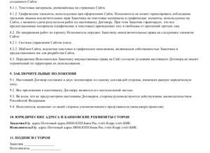 Образец договора с дизайнером фрилансером