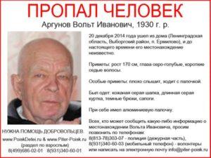 Подать заявление в полицию москвы о пропаже человека онлайн