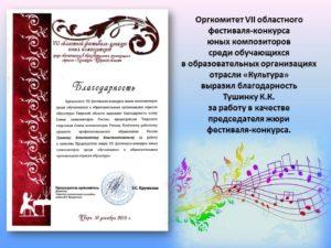 Слова благодарности за приглашение на фестиваль танца в прозе