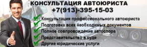 Бесплатная консультация автоюриста по телефону круглосуточно татарстан