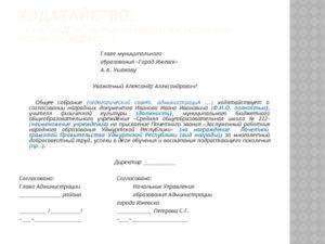 Протокол общего собрания на награждение грамотой