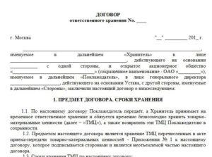 Безвозмездный договор хранения между юридическими лицами образец