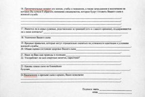 Как заполнять биографическая анкета для военкомата