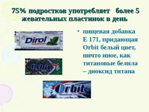Пищевая добавка е 171 в каких продуктах