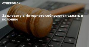 Клевета в сети интернет судебная практика