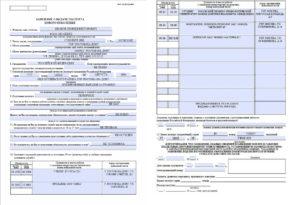 78 мвд рф бланк заявления на загранпаспорт