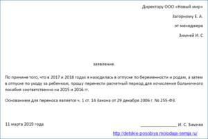 Замена года при расчете больничного в 2020