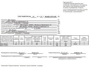 Счет фактура по грузоперевозки образец