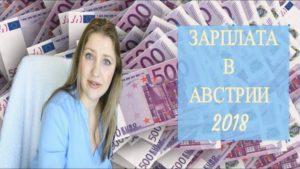 Какая зарплата у аналитиков в вене австрия