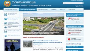 Гибдд горячая линия москва телефон консультация постановка на учет