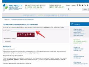 Проверить статус заявки в росреестре онлайн воронеж