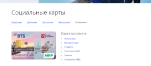 Социальная карта москвича втб мир заказать