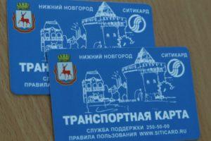 Кому могутоформить транспортную карту в нижнем новгороде