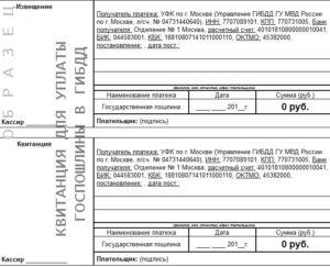 Оплатить госпошлину за регистрацию автомобиля в чите реквизит