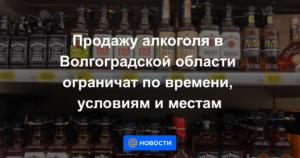 Волгоград время продажи алкоголя