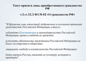 Присяга на гражданство россии текст 2020 скачать