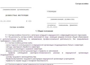 Должностная инструкция заведующий социально реабилитационным отделением в бюджетном учреждении