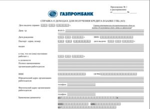 Справка по форме банка газпромбанк скачать бланк 2020 для ипотеки