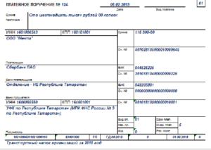 Заполнение платежки по земельному налогу за год