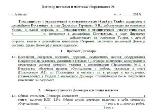 Договор поставки компьютеров оргтехники и комплектующих