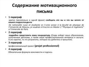 Примеры мотивационных эссе на работу