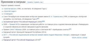 Сколько в москве платят за народного артиста россии