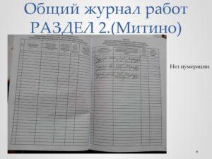 С какой страницы начинается нумерация общий журнал работ
