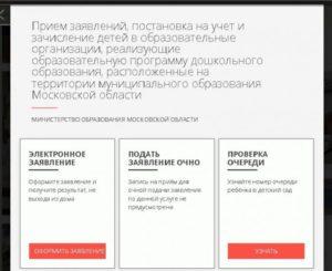 Как узнать к какому детскому саду мы относимся московская область