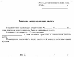 Заявление в банк пример