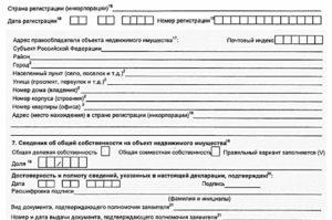 Образец декларации на дом по дачной амнистии