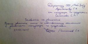 Написать заявление на увольнение с должности помощник воспитателя