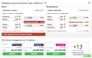 Как проверить куплен ли билет на самолет