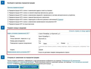 Код причины регистрации ккт