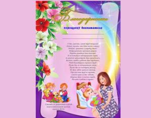 Благодарственное письмо воспитателю детского сада от родителей образец