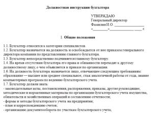 Должностная инструкция бухгалтера расчетной группы
