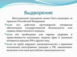 Выдворения из россии на какой срок как обжаловать