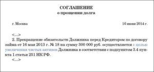 Решение учредителя прощение долгапо договору займа образец