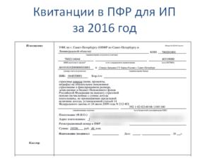 Создать квитанцию на оплату страховых взносов ип 2020 г