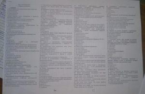 Тестовые задания по санминимуму