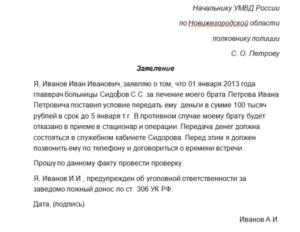 Образец заявления в прокуратуру о вымогательстве денег банком
