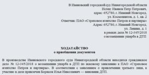 Ходатайство о приобщении документов к материалам дела гпк
