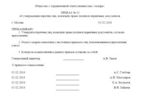 Образцы подписей материально ответственных лиц образец