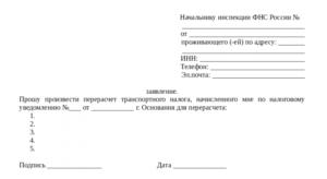 Образец заявления на списпние транспортного налога в счет платон