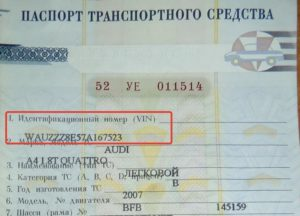 Номер птс английские буквы или русские
