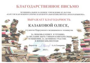 Благодарность библиотеке за сотрудничество